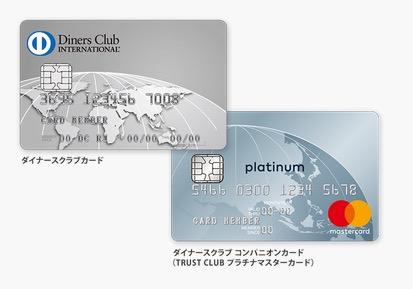 ダイナースカードとTRUST CLUB プラチナマスターカード